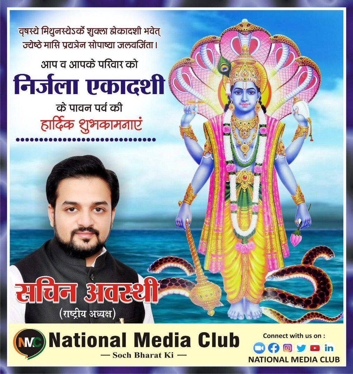 #NirjalaEkadashi2020 #NirjalaEkadashi #NationalMediaClub #SachinAwasthi #Sachinnmc https://t.co/eBzgrkvCa0