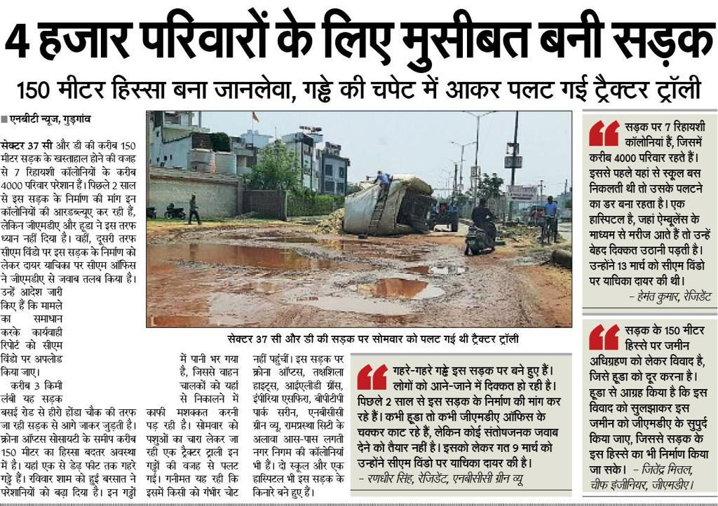 @cmohry Sir can u plz arrange for a permanent solution for @gurugram  @Dist_Admin_Ggm @sector37 D pathetic @roadway with potholes and water during rainy season. Now it is an @accident prone area. Plz help. @BJP4Haryana @police_haryana pic.twitter.com/HNMrgH4gnz