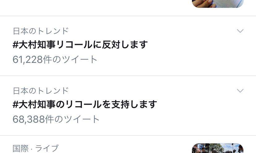 大村知事のリコール、勢い加速中。日本の県政史上初となる県知事リコールへ向けて、動き出しました。親指知事には辞めていただきます!#大村知事のリコールを支持します