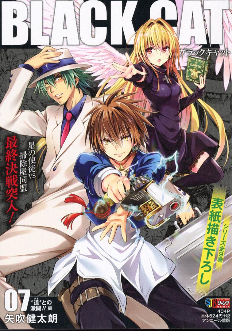 """""""BLACK CAT"""" versión JUMP REMIX (2020)  Reediccion de 3ra serializacion del Manga  De 20 vol. a 9  Portadas nuevas con arte actual de Yabuki (Darkness, Darling)  Tomo - Salida Japón  Vol 7 - 01/05/2020 Vol 8 - 15/05/2020 Vol 9 (FINAL) - 29/05/2020  fedekun  #BLACKCAT #矢吹健太朗 https://t.co/YG4Ml2y1hp"""