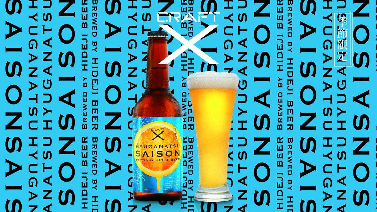 「夏に何杯でも飲めるクラフトビールが欲しい」という声を受け開発されたCRAFT X『日向夏セゾン』が夏季限定で発売されました🍺宮崎県日南市で40年以上続く農園で栽培した日向夏をふんだんに使用。鼻からすっと抜けていく豊かな香りと何杯でも飲める爽快な飲み口が特徴です。