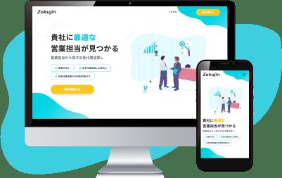 広告代理店を営業担当から探すマッチングサービス「Zokujin(ゾクジン)」β版の提供開始