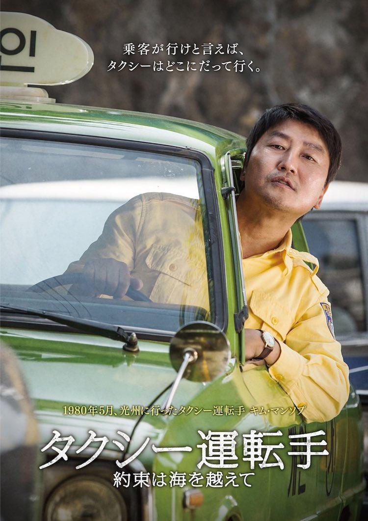 """『タクシー運転手 約束は海を越えて』のキャラポスターを眺めてるだけで泣けてくる。""""あの日""""たまたま居合わせた4人。みんな正しく生きようと奮闘した人たちだ。"""