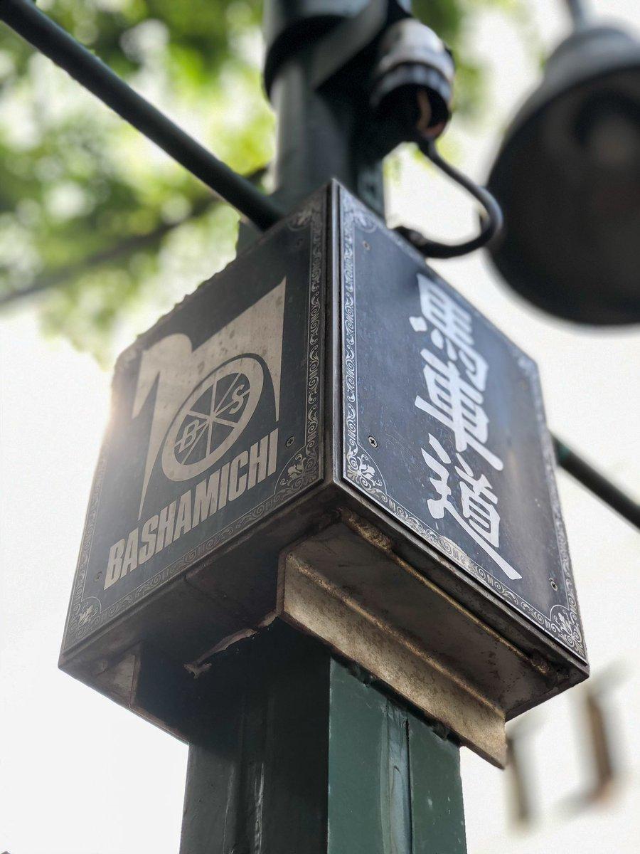 今日の #馬車道 界隈は晴れ  通りには #馬車 にちなんだ #馬 のマークがあちこち点在しています  数を数えるのも楽しみの一つです  当館は #関内駅 9番出口より約1分http://prostyleryokan.com/yokohamabashamichi…  #横浜 #横浜散歩 #横浜観光 #風景写真  #yokohamastreet #bashamichi #shotoniphone #travelgram pic.twitter.com/HZBkpOOIiq