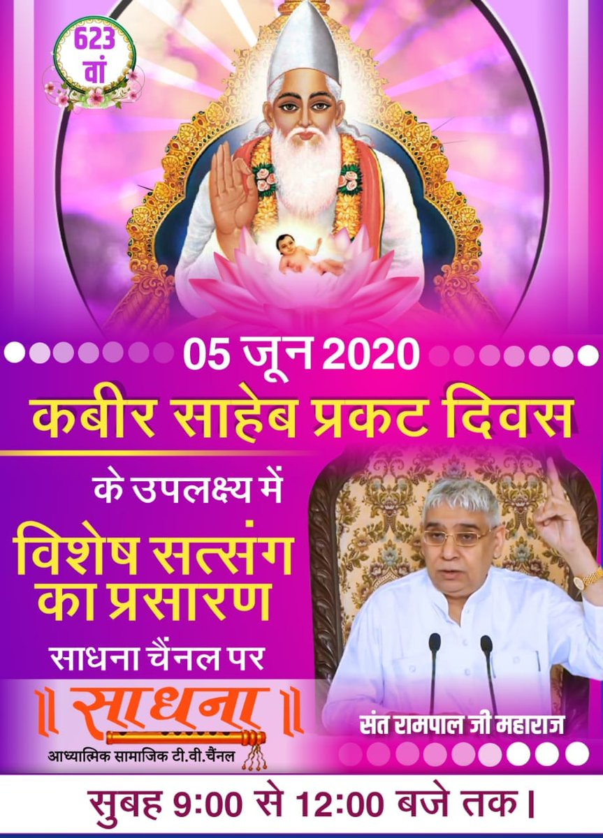 #WednesdayMotivation Must watch Sadhana Channel at 7:30 to 8:30 pm in the evening. On the 5 th June Must watch Sadhana Channel at 9 am to 12 pm. <br>http://pic.twitter.com/LRFj8TF8SV