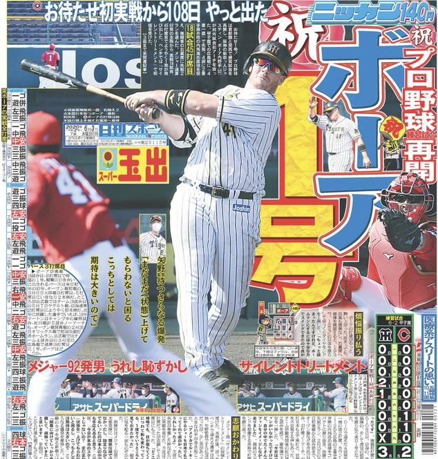 3日付大阪本社最終版1面です。お待たせ1号! 阪神の新助っ人 #ボーア 内野手が対外試合初アーチを放った。 #甲子園 での広島戦に「4番一塁」で先発。4回に2番手藤井皓の内角高め直球を捉え、無観客の右翼席に先制2ランを運んだ。 #大阪1面