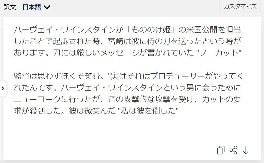 『もののけ姫』米国公開にあたり本編135分を90分にカットするよう求めた米側のプロデューサー(ワインスタイン)に対し、宮崎駿が「ノーカット」のメモと共に日本刀を送りつけた件、どう考えても鈴木Pのやり口だと思ったらやっぱり鈴木敏夫だったエピソード大好きなんだよな。