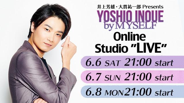 「井上芳雄 by MYSELF」オンライン・スタジオライブがYouTubeで無料配信