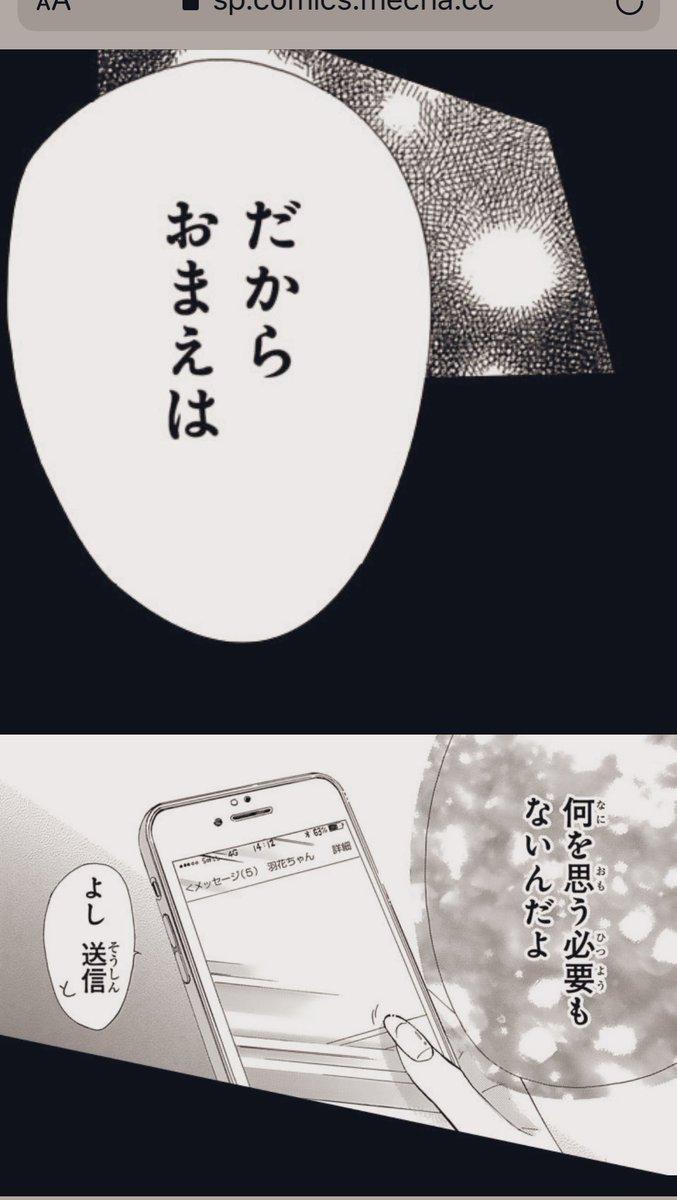 ソーダ 54 レモン ハニー ネタバレ