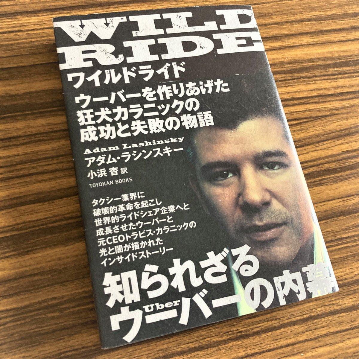 日本ではウーバーイーツで有名な、ウーバーを作り上げた元ウーバーCEOのトラビス・カラニックの半生を描いた一冊📖カラカラのデジタル業界の中でのカラニックのウェットな人間臭さは不思議な魅力もあり面白いです😀 #読了 【WILD RIDE/アダム・ラシンスキー 小浜杳(訳)】