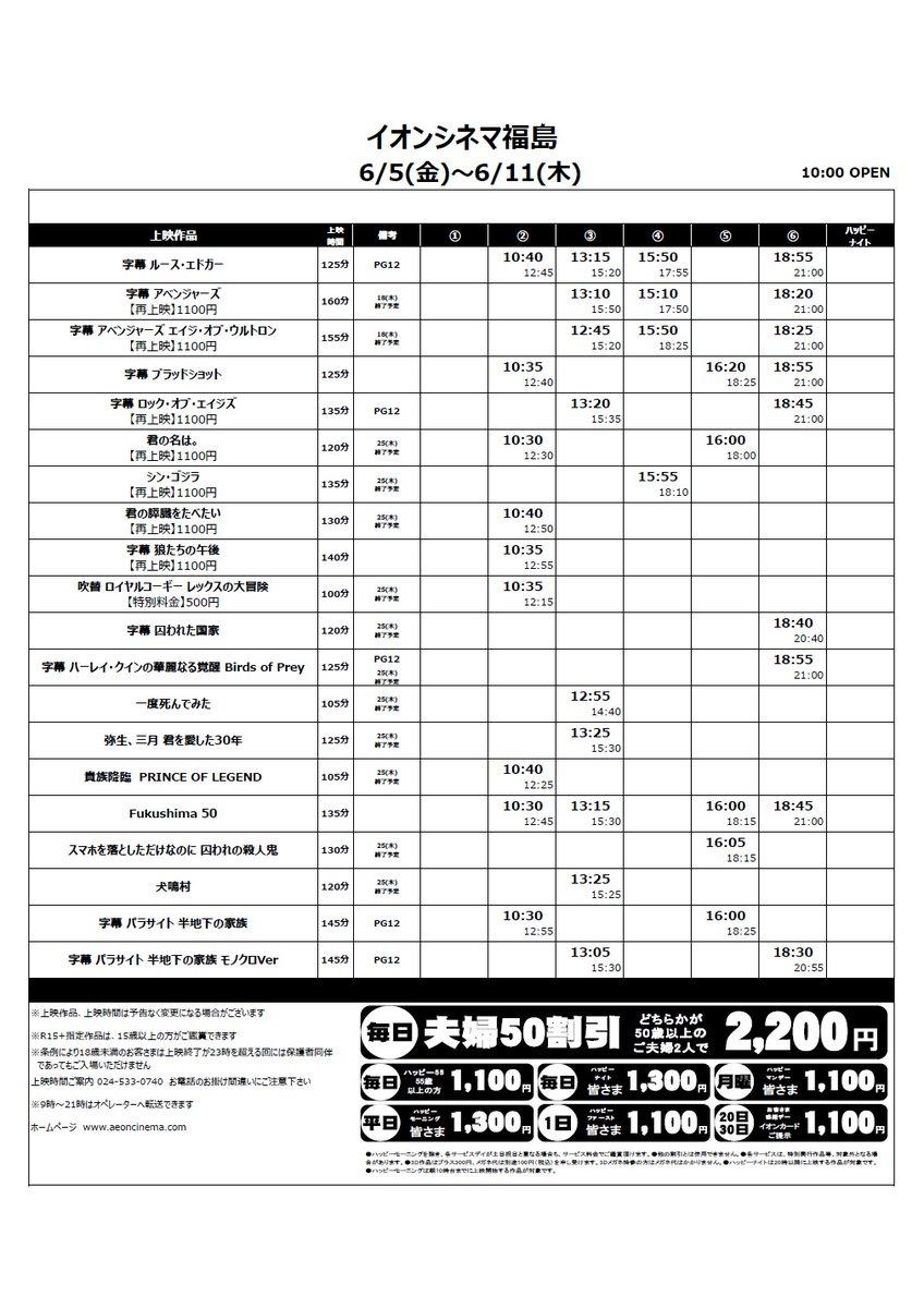 上映 館 パラサイト