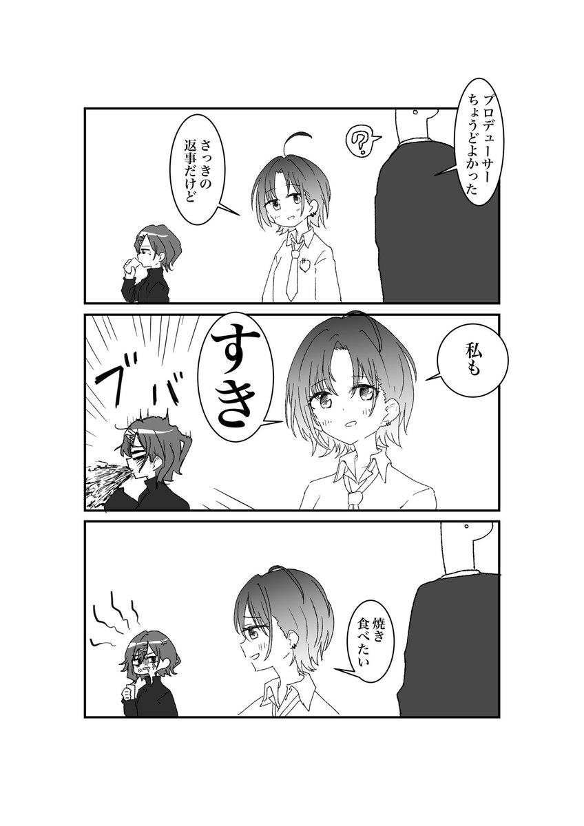 浅倉透「すき