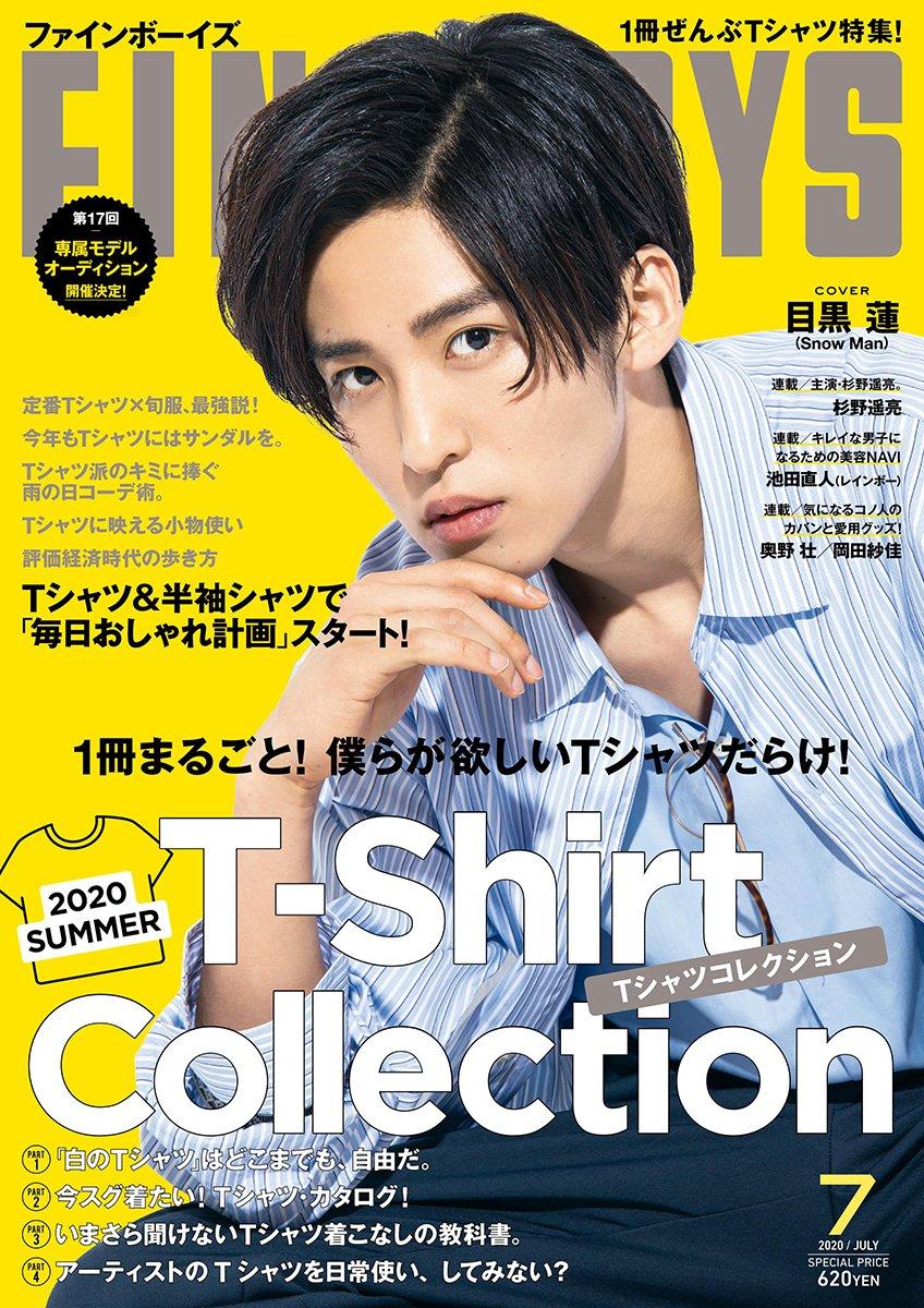 FINEBOYS7月号は6月9日発売。今月は1冊まるごとTシャツ特集。表紙は #目黒蓮 さん!