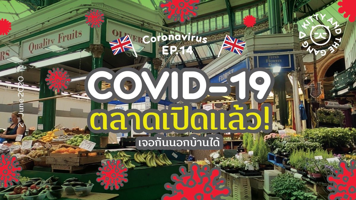 Coronavirus in Leeds [EP.14] ที่อังกฤษตลาดเปิดแล้ว! เจอกันข้างนอกบ้านได้ #KittyandtheGang https://t.co/UMRpCboGT6 #Leeds #Coronavirus #covid19 #อังกฤษ https://t.co/xkT6nb8XMV