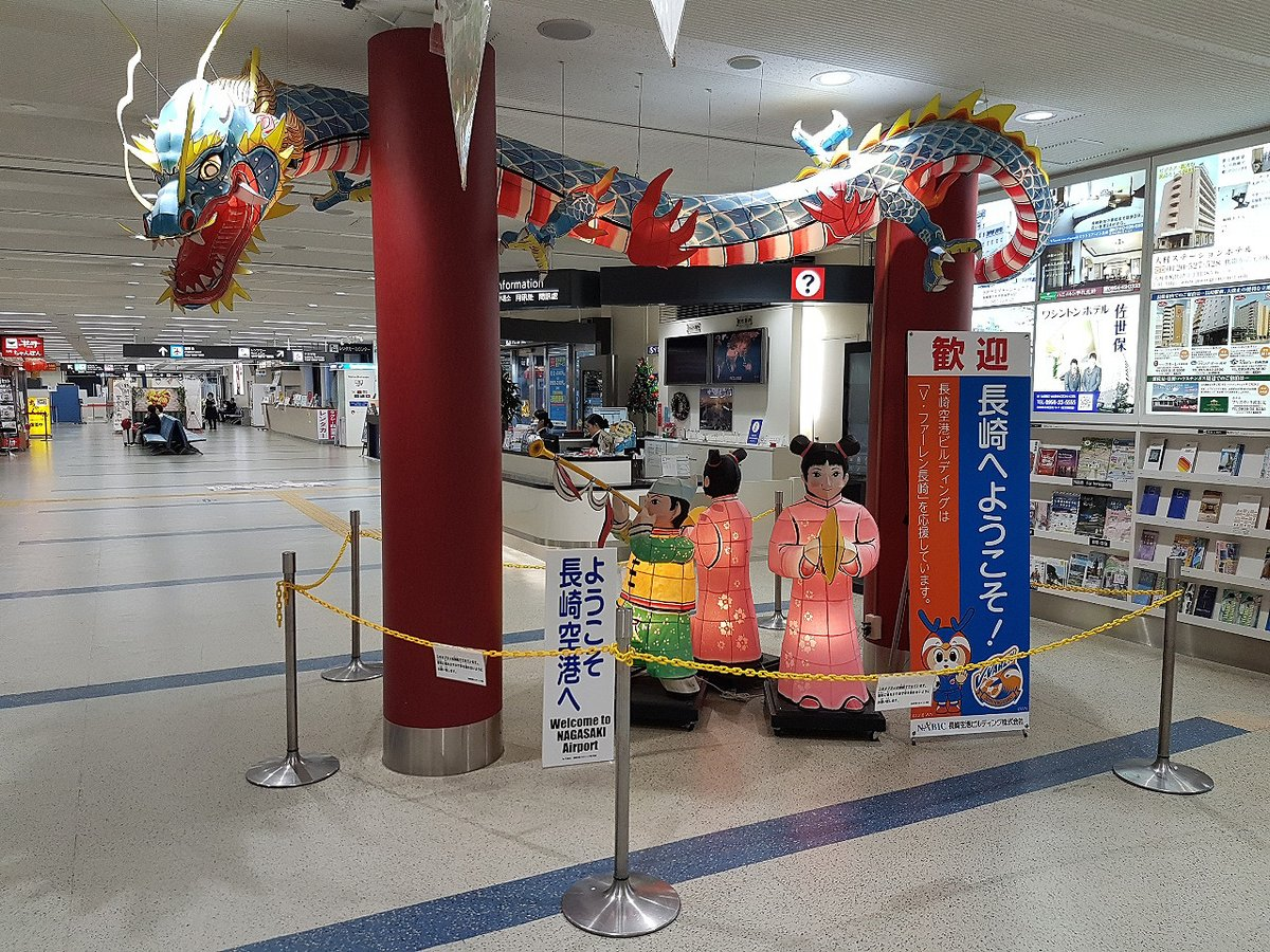 BLOG LINK: https://cliffy-goes-travelling.blogspot.com/2020/06/jpn-nagasaki-airport.html…  Have you been to #NagasakiAirport in #Kyushu, #Japan before? I was going to fly out with #SkymarkAirlines.  #日本 #九州 #長崎 #Nagasaki #airport #winter #fun #adventure #journey #holiday #vacation #trip #travel #blog #travelblog #travelblogger pic.twitter.com/WnewOtl208