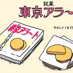東京アラートと聞いてイメージするものは?東京の銘菓かもしれない!