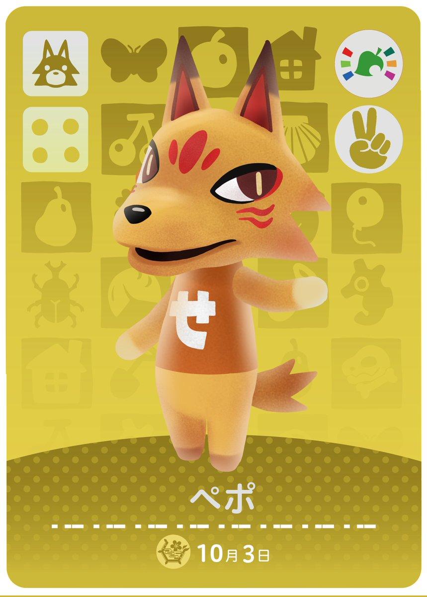 坂田犬、まぁるに続いて、今回はペポのあつ森amiibo風です。イケメン