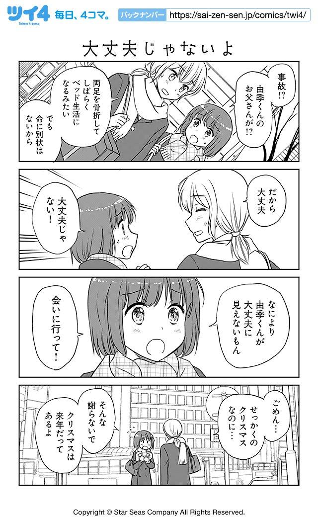 【大丈夫じゃないよ】島崎無印『乙女男子に恋する乙女』  #ツイ4