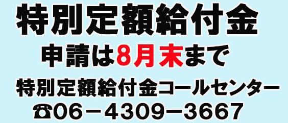 大阪 給付 金 東 吉村知事 クオカードで超スピード給付…医療従事者に最大20万円分/芸能/デイリースポーツ