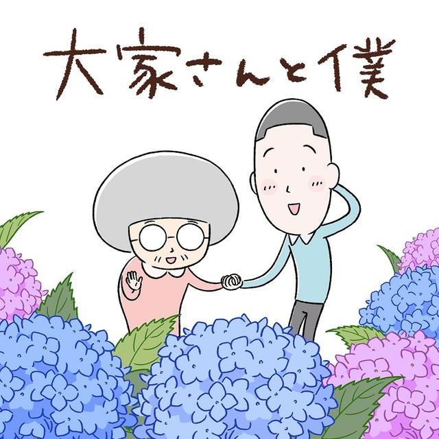 アニメ「大家さんと僕」新作5話がNHK総合にて5夜連続放送、庄司智春が本人役で出演