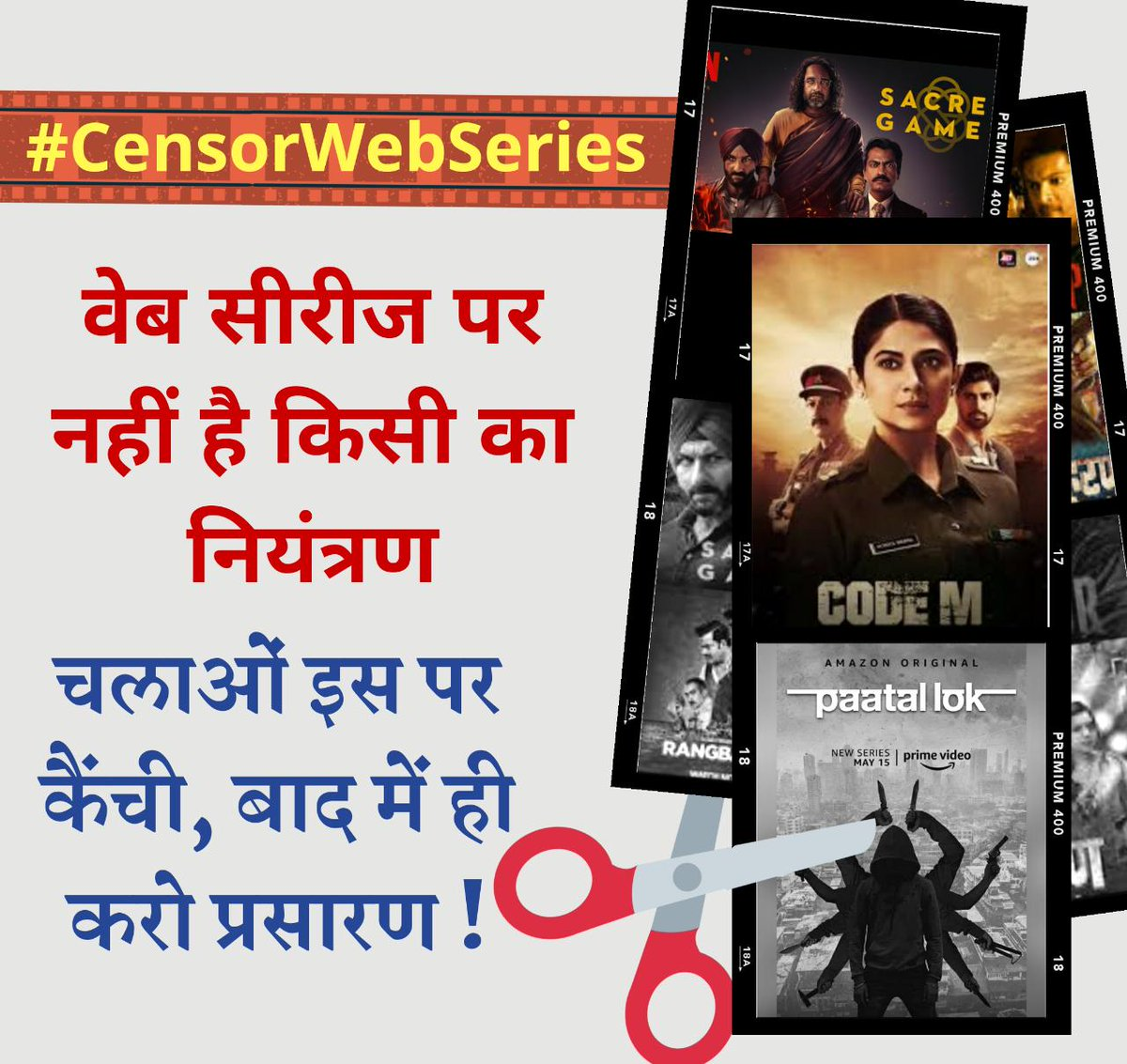 They mention the use of Gangajal in a mocking way! Shame on Anushka Sharma for making hinduphopic webseries. #BanAntiHinduPatalLokpic.twitter.com/1BY5yT4Hvk