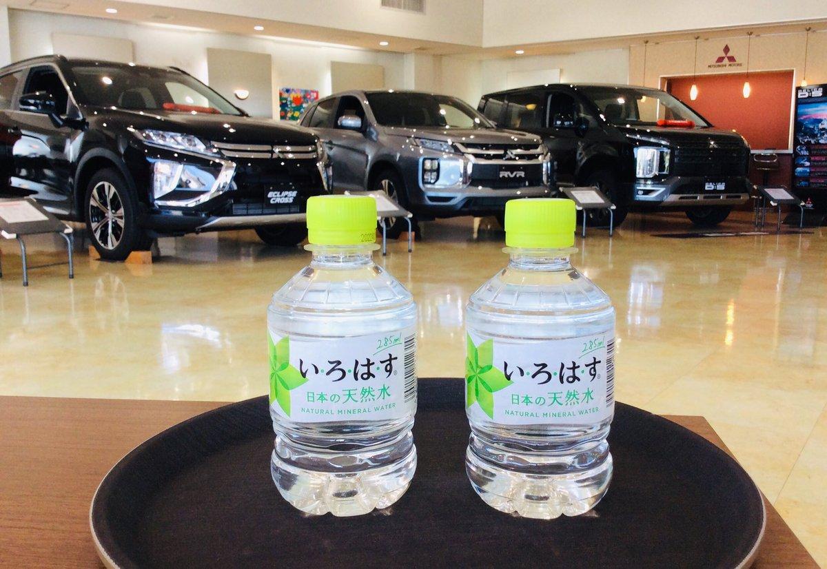 当社では、引き続き通常のお飲み物の提供を控えさせて頂いております。 ペットボトルのお水を提供させて頂いておりますので、 お客様にはご迷惑をお掛け致しますが、ご理解ご協力をお願い致します。  #静岡三菱自動車 #静岡三菱 #三菱 #デリカD5 #RVR    HPはこちら↓ https://t.co/hGfJ5Sr6lS https://t.co/SIetEnlFxW