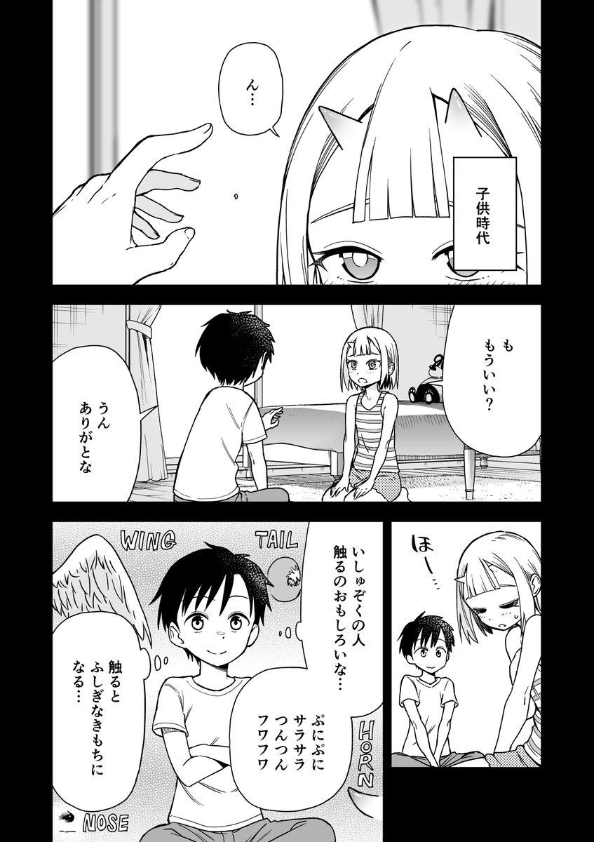 鬼塚ちゃんと触田くん27