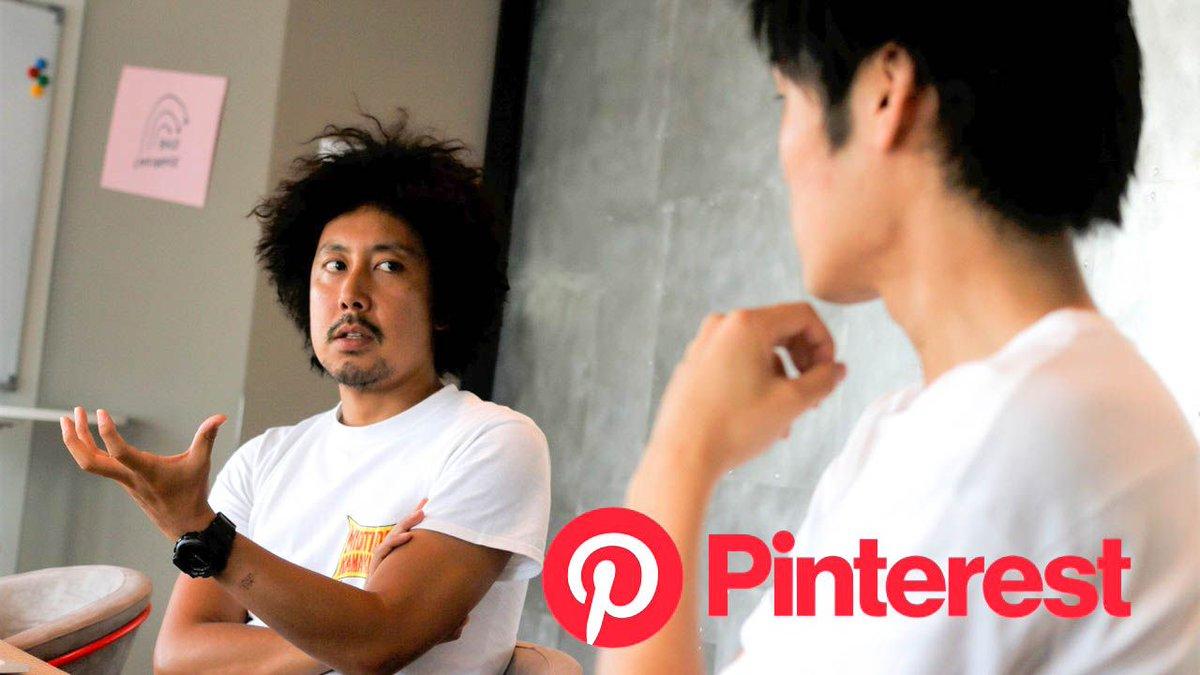 【人気記事】Pinterestにみる、企業とユーザーの関わり方の未来