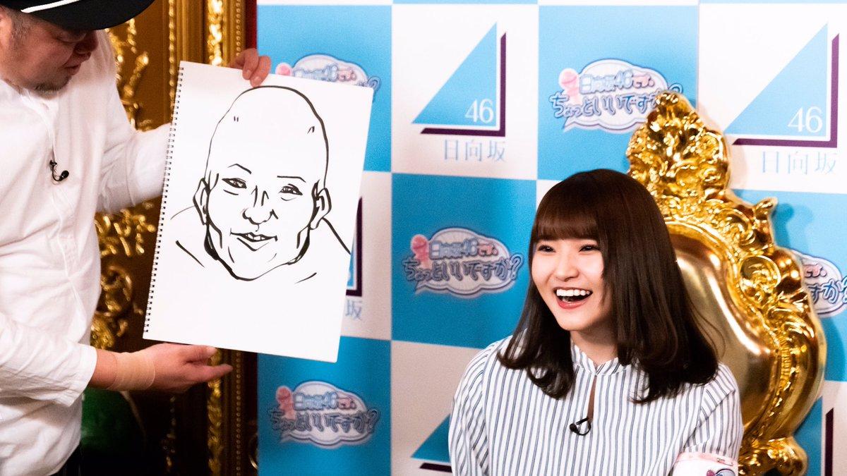 🎤現場リポート 第3回放送編③🎤くっきー!さま作 高瀬記者の似顔絵を〝ちょい撮り〟してみました🗒🙎♀️#日向坂46#ひなちょい#ひかりTV