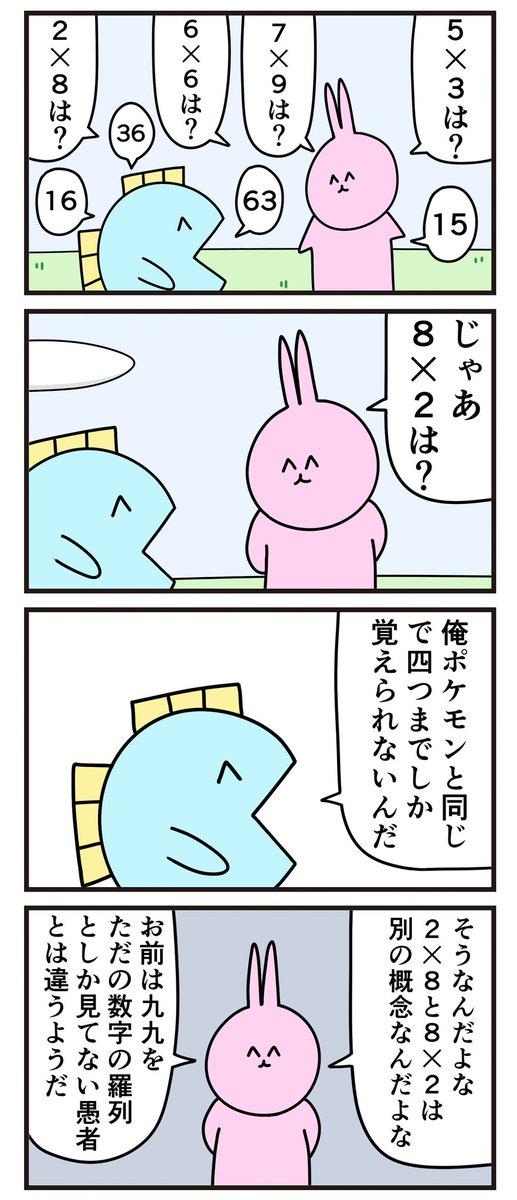 魚の4コマ「九九」