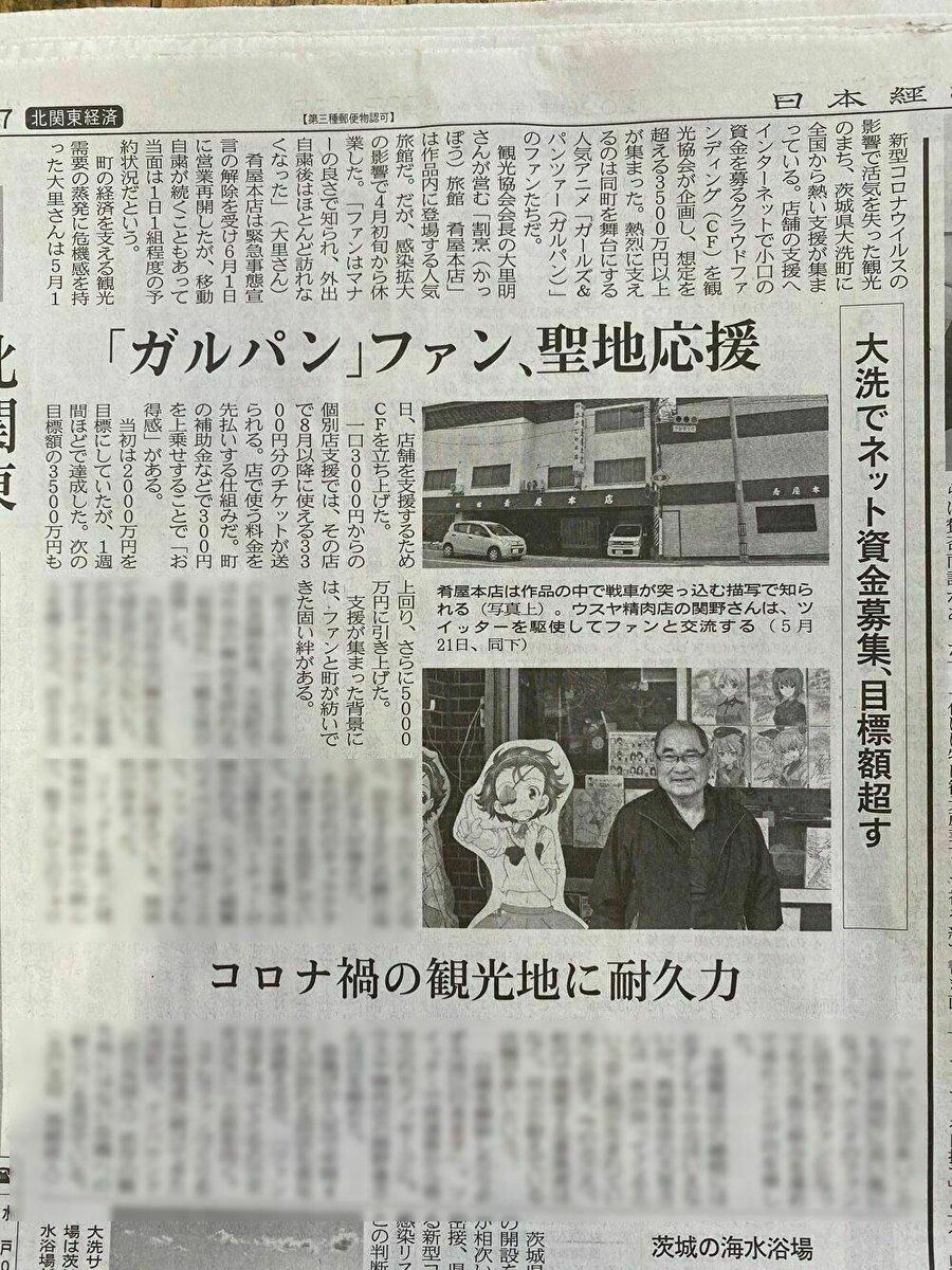 本日発行の「日本経済新聞 北関東版」に、『大洗「おかえり」ミッション!』や、町の事などの記事を掲載して頂きました。ありがとうございました!! #コロナが落ち着いたら皆で大洗に帰ろうweb版はこちら: