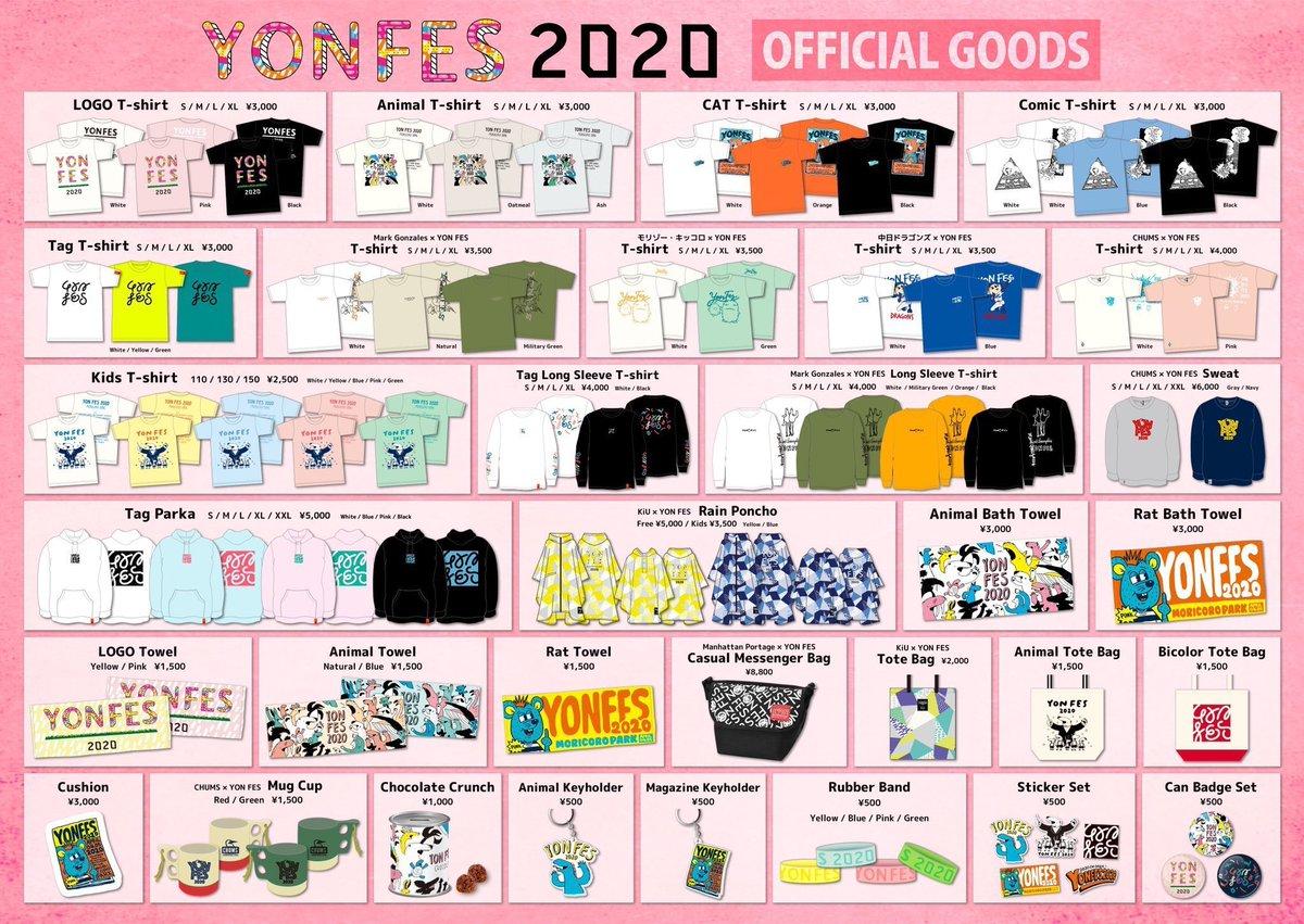 【OFFICIAL GOODS!】YON FES 2020のグッズを通販サイトにて販売中〜🏃♂️🏃♀️是非ご利用くださいっっ📦✨▼通販サイトはコチラ▼