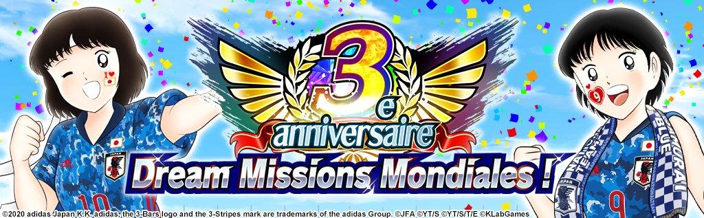 Pour célébrer le 3e anniversaire du jeu, nous vous proposons les Dream Missions Mondiales ! Remplissez des missions pour faire gagner à tous les joueurs de superbes récompenses ! Vous pouvez déjà commencer par RT ce tweet ! Détails de l'opération ici : https://t.co/Ghs80eKfwx https://t.co/rO3WUSlNkx