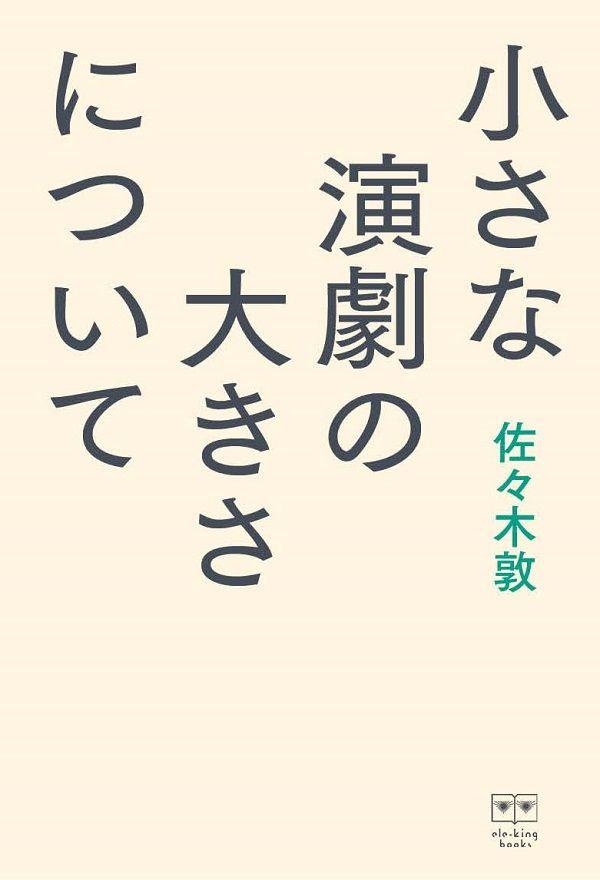 日本演劇の「いま」と「ここ」。平田オリザさん、岡田利規さんとチェルフィッチュやそれ以降の「言葉」と「身体」の挑戦、大舞台で先端的な表現を続けるケラリーノ・サンドロヴィッチさん―佐々木敦さん初の演劇批評集。『小さな演劇の大きさについて』が本日発売です。▼