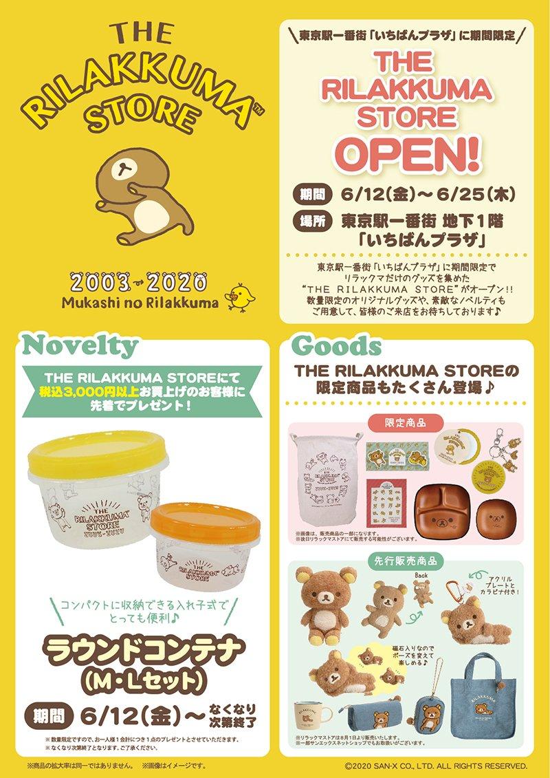 6月12日(金)から東京駅一番街「いちばんプラザ」に「THE RILAKKUMA STORE」が期間限定OPEN🌟限定商品や素敵なノベルティをご用意してみなさまをお待ちしております🎵※6月12日〜14日は抽選当選者のみの入場です。抽選申し込みの詳細は下記URLをご確認ください。詳しくは➡️