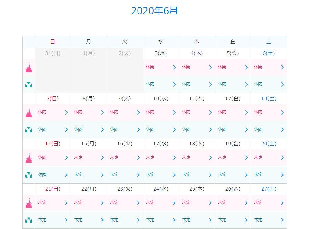 再開日が未定となっている東京ディズニーランドと東京ディズニーシーですが、新たに6月8日(月)~14日(日)が『休園』の表示に変更されました。運営カレンダー|東京ディズニーリゾートこれで6月14日までの休園が確定しました。