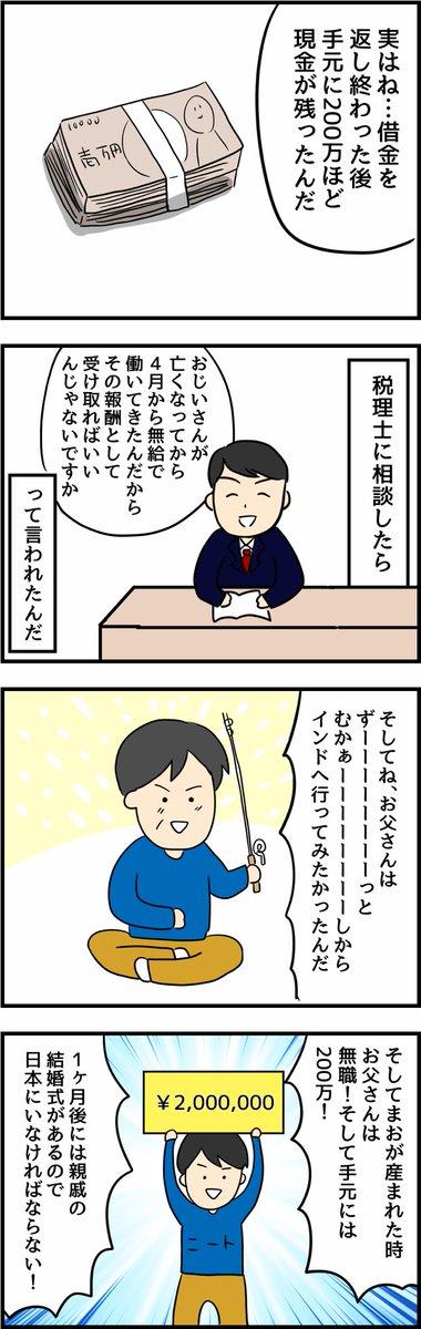 父の1億円借金返済記19(最終話)
