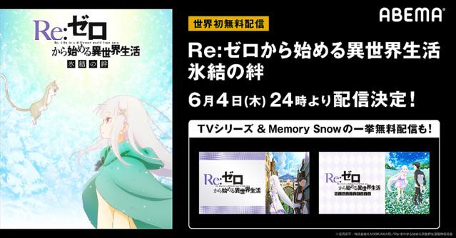 【嬉しい】『Re:ゼロから始める異世界生活 氷結の絆』ABEMAで初の無料配信決定!19年11月に劇場公開された、TVシリーズの前日譚。4日深夜24時より配信される。