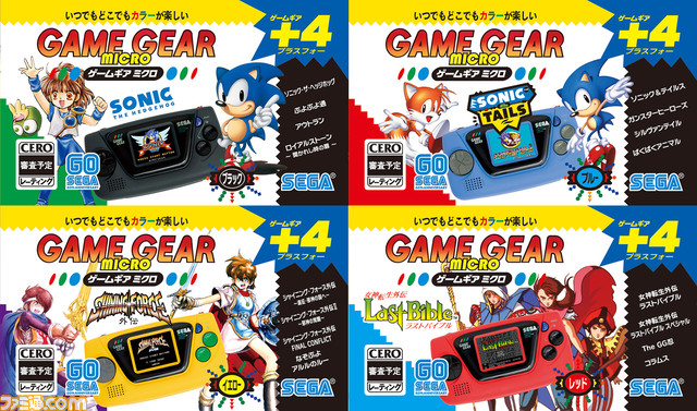 ゲームギアミクロ10月6日発売決定。4色カラバリに4タイトルずつ収録で4980円中断セーブ機能搭載で、ソフトウェア担当はエムツー。PVナレーションは高橋由美子!#SEGA60th #GOSEGA #ゲームギアミクロ