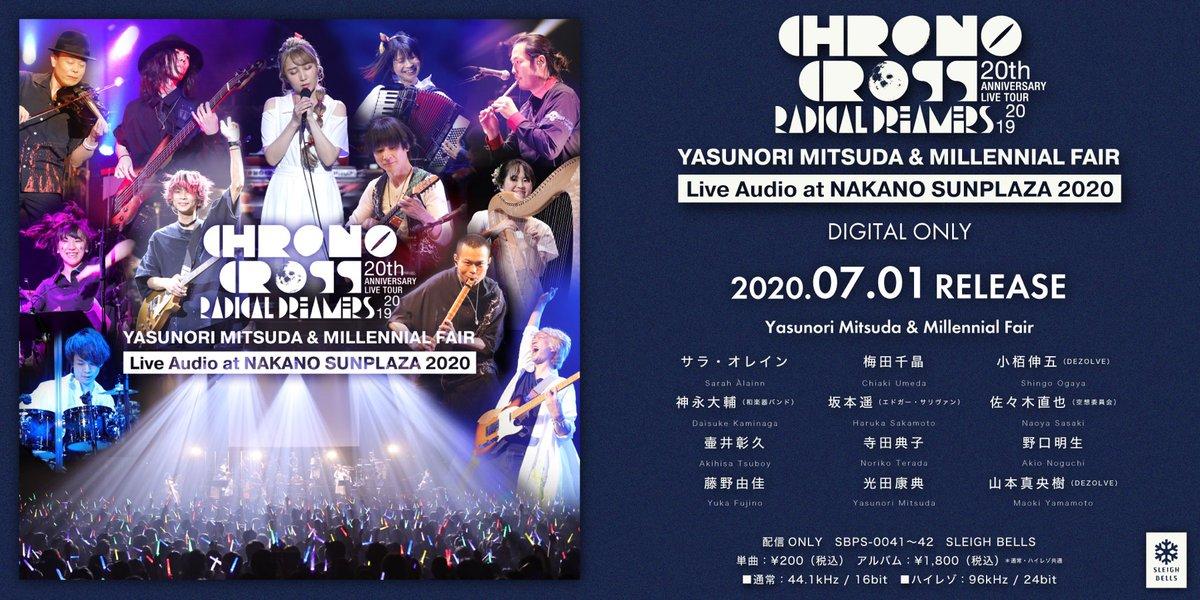 「CHRONO CROSS 20th Anniversary Live Tour 2019」の中野サンプラザ(千秋楽)でのライブを再編集、再ミックスしライブ音源として販売いたします。曲数としては34曲(2時間半)もありますが、たったの1,800円(税込)です。mora ハイレゾ先行配信:6月24日からその他の配信サイト:7月1日から
