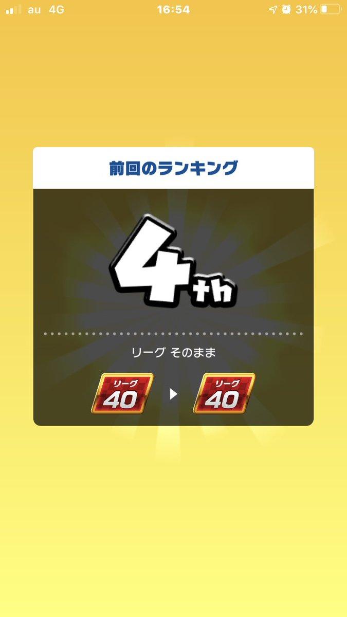 test ツイッターメディア - またリーグ変わらなかった😭  #マリオカートツアー https://t.co/XPiw2T7eNj