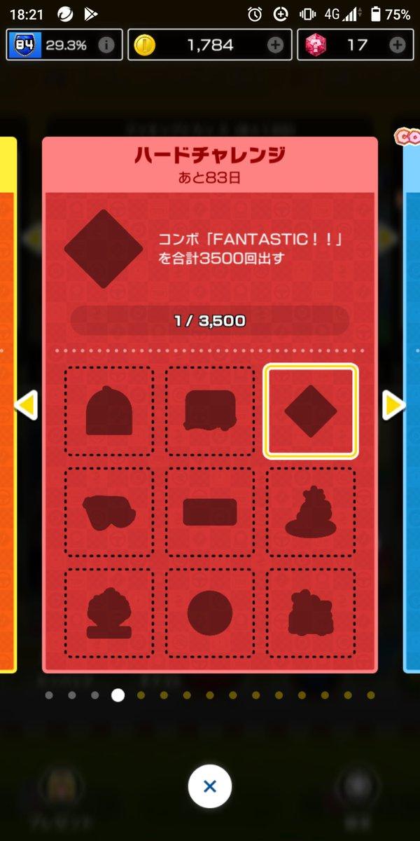 test ツイッターメディア - #マリオカートツアー なんやねんこのクソ面倒くさいチャレンジの群れ! これ以上プレイヤーを減らす気か? https://t.co/JXmlwNGC78