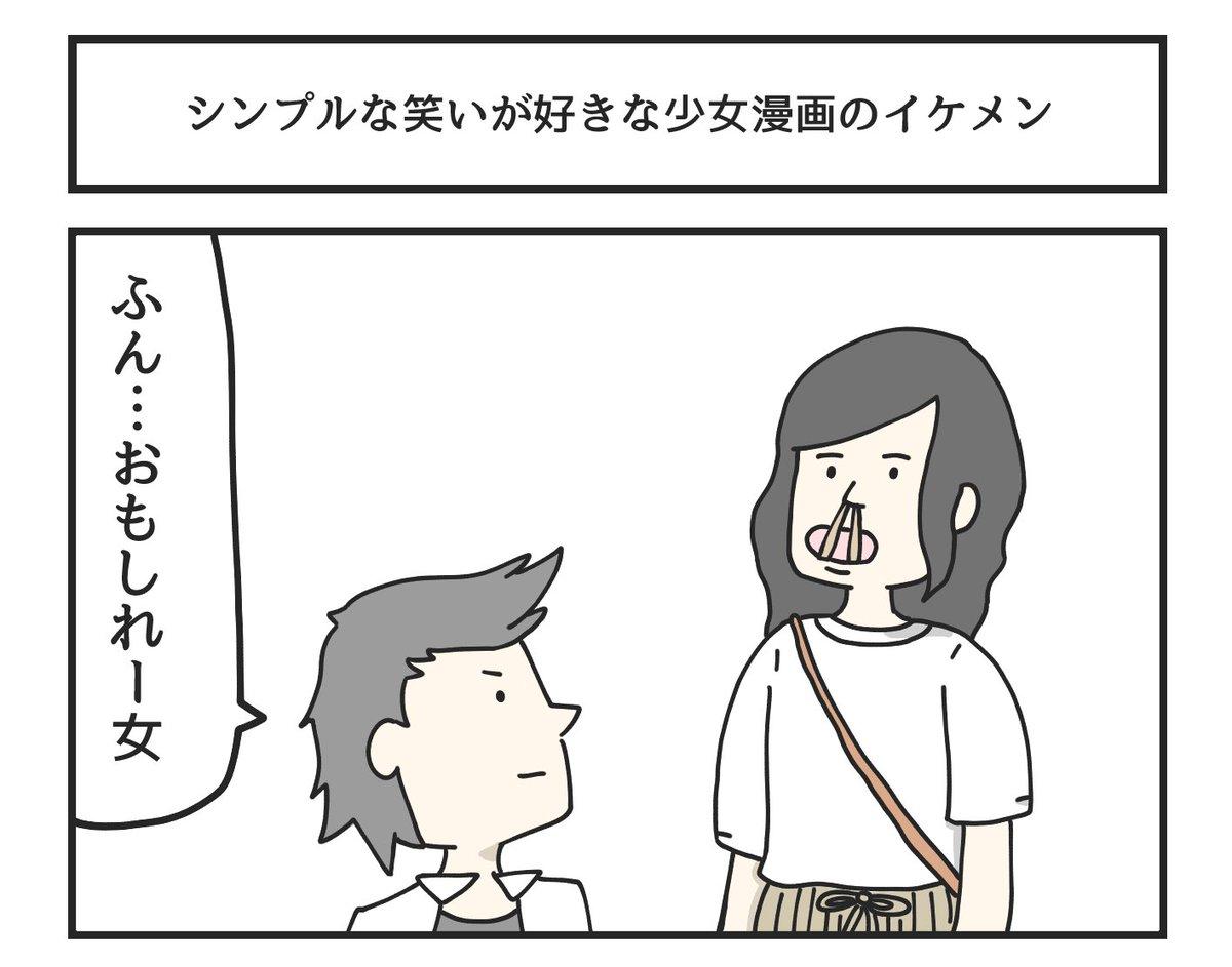 シンプルな笑いが好きな少女漫画のイケメン
