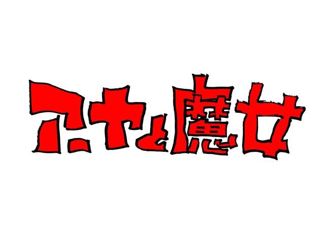 宮崎駿が企画・宮崎吾朗が監督、全編3DCGの長編アニメ「アーヤと魔女」今冬NHKで(コメントあり) #ジブリ #宮崎駿 #宮崎吾朗