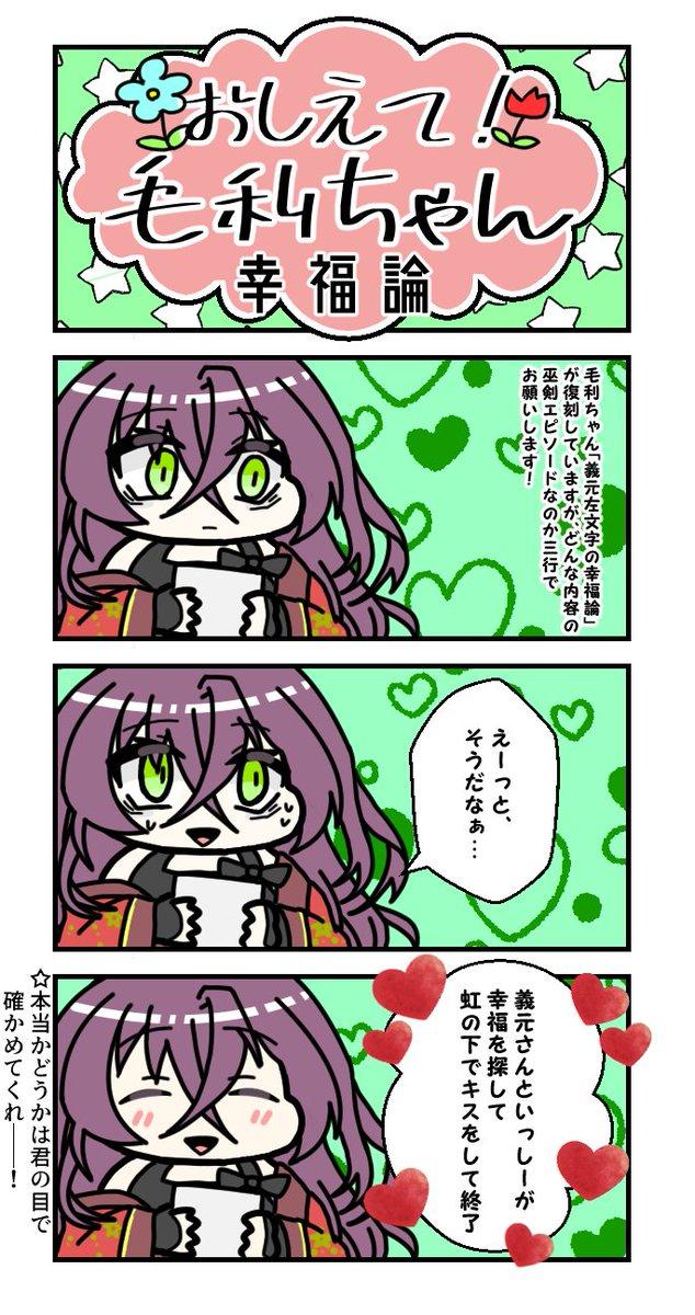 Replying to @takimaro007: おしえて!毛利ちゃん-幸福論