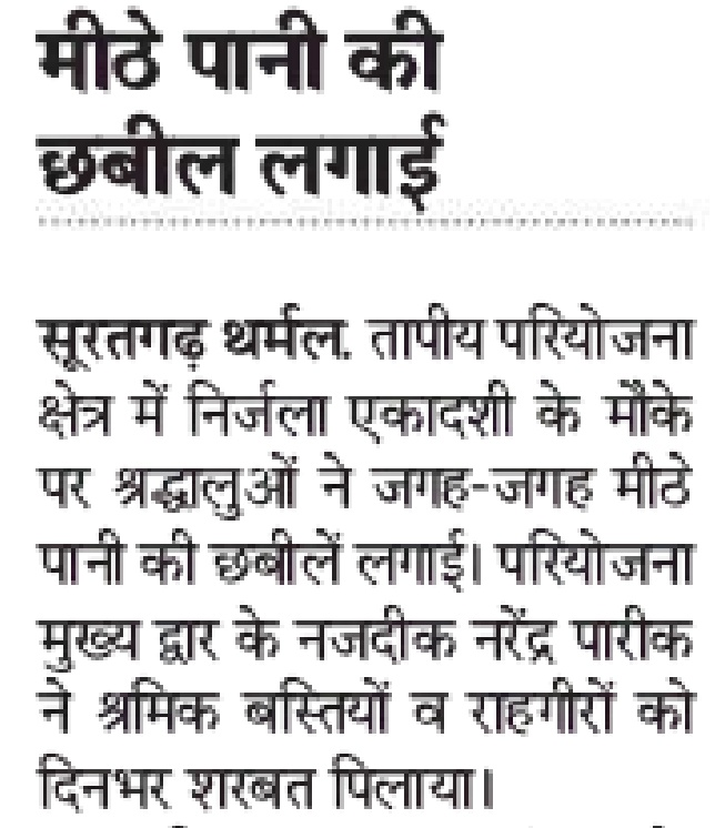 सूरतगढ थर्मल। #निर्जला_एकादशी पर लगाई मीठे पानी की #छबील, श्रमिको व #राहगीरों को पिलाया शरबत। #राजस्थान_सतर्क_है https://t.co/bFftx8KC3V