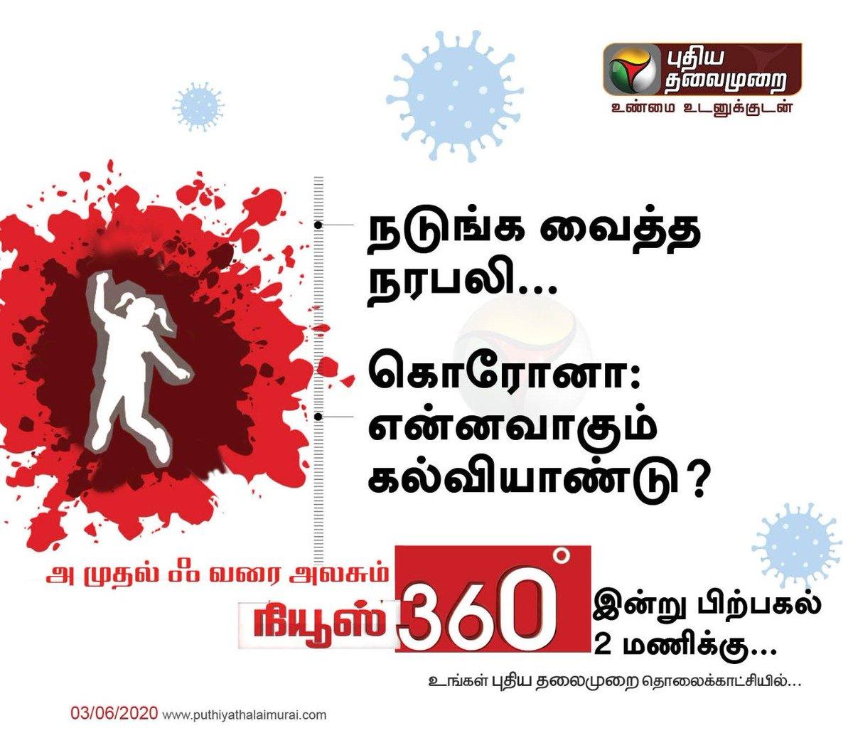 'நியூஸ் 360'  நடுங்க வைத்த நரபலி...  கொரோனா: என்னவாகும் கல்வியாண்டு?  இன்று பிற்பகல் 2 மணிக்கு...  #News360 | #COVID19 | #CoronaLockdown | #TNFightsCorona | #StayHomepic.twitter.com/CkwRpxkq4y