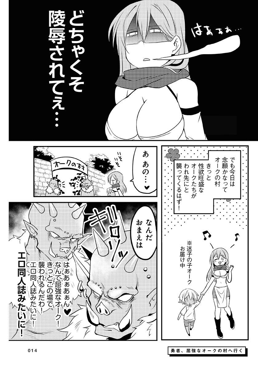 アラサー女勇者とショタオーク③