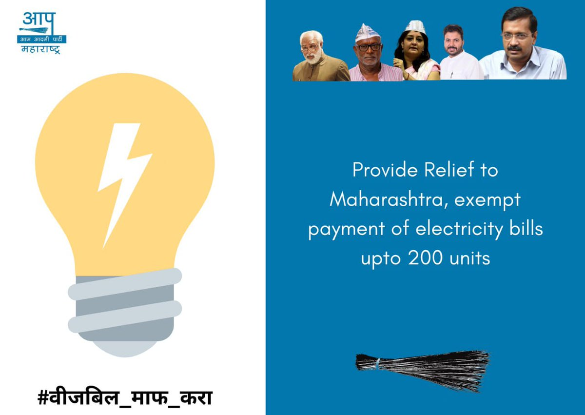 @AAPMaharashtra demands that electricity bill be pardoned for all residents of #Maharashtra considering the economic crisis due to Coronavirus and lockdown.  #वीजबिल_माफ_करा #वीजबिल_माफ_करा #वीजबिल_माफ_कराpic.twitter.com/DTlZjBo8tb