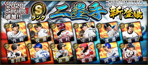 Sランク二塁手が登場したよ!#浅村栄斗 選手や、#山田哲人 選手など、チームの要となる強力なセカンドを獲得しよう!#プロスピA